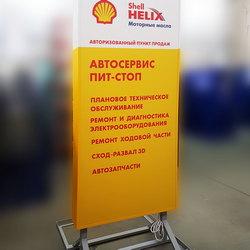 Рекламное оборудование для компании Shell