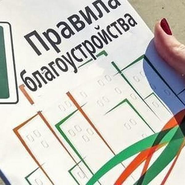 Изменения в правилах благоустройства Санкт-Петербурга.
